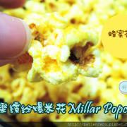 【雨神-宅配美食體驗】米樂繽紛爆米花 Millar Popcorn蜂蜜芥末味★征服大人和小孩的超人氣創意風味團購點心!