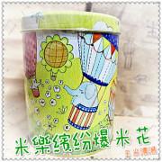 ♚宅配美食♚米樂繽紛爆米花。玉米濃湯。童趣可愛的精緻罐裝,多種創意口味,裏頭特別風味的爆米花與外頭特別的插畫設計,真是讓人裡裡外外都愛不釋手
