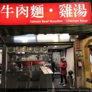 台北市松山區-牛肉麵雞湯宵夜的好去處