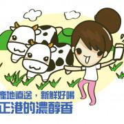 超好喝的小農鮮奶,產地新鮮配送,通通都在奧丁丁市集台灣鮮乳地圖