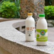 【網購推薦】奧丁丁市集,嚴選來自全台的好物,主恩牧場與明全牧場,鮮奶直送,給您最純淨自然的奶香。(文末送禮)