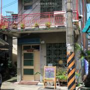 〔食〕高雄。三民。品味老屋的韻味 / 起家厝老屋西點商行 Ki-Que-Tsu Old House Sweets