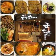 【苗栗頭份/尚順育樂中心】裝潢滿分、餐點美味但服務掉漆@錦山都韓式料理
