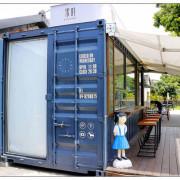 彰化埔心鄉咖啡、甜點店))果時手作坊 #貨櫃屋窯烤披薩 #輕食