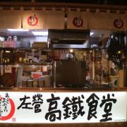 高雄左營區=<食>左營高鐵食堂~想吃什麼拿什麼,搭配屬於你自己的定食套餐*日本最大連鎖庶民食堂=