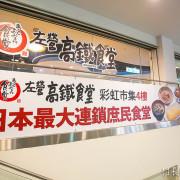 【食記】{高雄。左營區}日本最大連鎖庶民食堂!!高鐵食堂 (左營店)