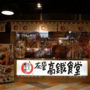 高雄 左營。高鐵食堂-彩虹市集,日本連鎖庶民食堂 x 菜色多元、平價又美味