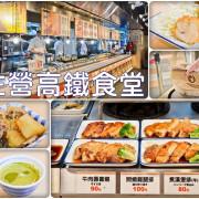 高雄美食【左營高鐵食堂】左營彩虹市集美食 / 媽媽的味道讓外地旅人得到慰藉