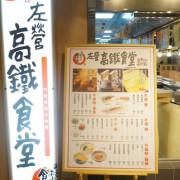 『左營高鐵食堂』日本連鎖庶民食堂x自己的定食自己搭!南台灣首家分店