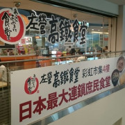高雄彩虹市集~左營高鐵食堂~日本最大連鎖庶民食堂~滑嫩的玉子燒超推喔~