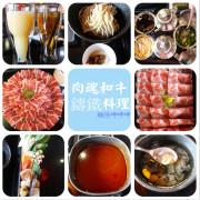 肉魂和牛鑄鐵料理★肉的品質94狂,太銷魂了☆火鍋界的首選~105.12.08
