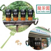 【超商美食】來自想念的味道 ■ 蘭芳園 絲襪奶茶 ■ 全家獨賣