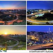 [攝影]【新北市新店區】新店之眼(交流道)。夕陽~車軌~夜景璀璨絢麗