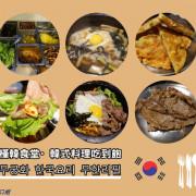 【高雄韓式料理吃到飽】高雄三民_槿韓食堂@30+10=40的大大全配 給你絕對滿足的韓式魅力