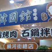 [食記] 饒河街柳太太 韓國館-二號店 (內湖店) 一烤三吃 部隊鍋