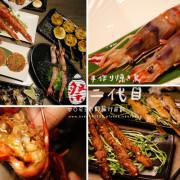 【食記。板橋】二代目串燒日本料理~現流海鮮/稀有葡萄蝦/胭脂蝦/蝦漿四溢新鮮到沒話說!!!