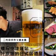 D&W黑白雙搭【板橋府中食記】創意與熱情的結合,真男人的爆好吃日式居酒屋料理@二代目 - 手作り焼き鳥 居酒屋