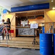 【台中西區】Vespresso cafe bar-結合貨櫃汽油桶特色咖啡館.由一群喜愛咖啡和偉士牌機車同好所開設的咖啡館.假日逛市集約會親子遊.草悟廣場.Hotel One旁.勤美誠品商圈