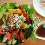 【台南安平區】『壹8二玖』早午餐 輕食 沙拉~超低調小店,超霸氣木盆沙拉,無鋁鬆餅,小農鮮奶團購