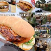 ▶【台中-北屯區】柴窯火腿製造所☞不止是漢堡專賣店,亦是肉品加工複合式專業肉舖!台中大坑美食!