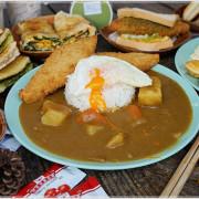 台中人氣早午餐║早安公雞新餐點強勢來襲, 咖哩控注意!大份量雙飛鏢魚排咖哩飯,絕對滿足,吃飽吃滿!