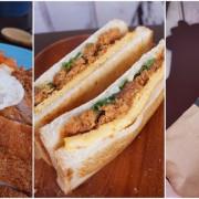 [台中美食]早安公雞農場晨食 篤行店 單手無法掌握的小米飯糰 蔥花肉鬆蛋吐司 豪邁雞腿夾在漢堡裡 超澎湃早午餐 - 安妮的天空