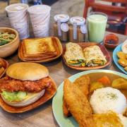 早安公雞新菜單登場!早午餐豐盛大拼盤,飛鏢魚排雙倍肉量,清爽蔬食有飽足感,方便素更多選擇