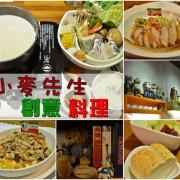【台南新市區】『小麥先生 創意料理』新市創始店~可愛的小浪漫氛圍.創意義國料理火鍋
