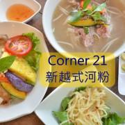 【台南南區】『Corner 21新越式河粉』~越式料理也可以很清新,烤肉飯還不賴!