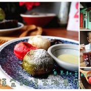 【桃園抹茶】小時光冰果室~CP值超高的復古小店。三色白玉糰子太吸睛。還有好多白玉的白玉紅豆湯