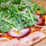 [新北新店]披薩斜塔。天然原味義式料理/手作薄皮拿坡里披薩/義大利麵/甜點拚盤。捷運大坪林站。體驗團。
