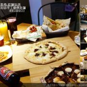 【新店大坪林站下午茶.披薩斜塔】二訪天然酵母.純手作料理.平衡健康與美味