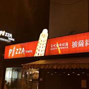 【大坪林站】隱藏在店內多種口味的手工披薩 ‧ 天然又健康的食材運用 ‧ 體驗券特別邀約體驗活動 ‧ 披薩斜塔 Pizza Tower