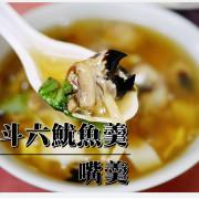 ◊ 天涼了就是要一碗嘴對嘴暖心羹湯 ➩ 斗六魷魚羹 嘴羹 魷魚嘴羹 銅板美食 台灣小吃 土城