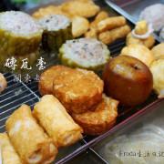 [南京復興關東煮美食] 磚瓦臺:手工丸子/苦瓜封/高麗菜捲~天然的媽媽好味道!