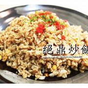 吃。台南|創意炒飯口味多到很難做選擇「絕鼎炒飯」。