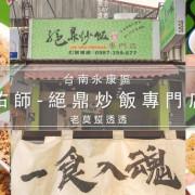 [小食記]台南永康 炒飯達人-佑師絕鼎炒飯粒粒分明!3種好口味報你知!