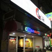2016-11-08 台北信義區火鍋~川都鍋宴