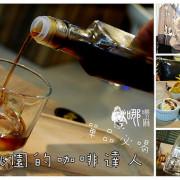 【桃園下午茶】紅果子手烘咖啡坊~藏身巷弄內的咖啡達人。冰滴咖啡單品必喝