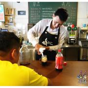 【桃園下午茶】紅果子手烘咖啡坊~有著生啤酒綿密泡沫的氮氣可樂咖啡和QQ口感的熱壓吐司