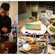 【桃園下午茶】紅果子手烘咖啡坊~桃園也有漂亮的彩虹生乳酪蛋糕和抹茶拿鐵。還有味道像酒的冰滴咖啡