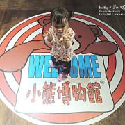 ▌新竹展覽館 ▌巨城旁的小熊博物館,好多泰迪熊融化妳的心❤