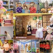 新竹東區景點》小熊博物館 台灣首座泰迪熊博物館 異國夢幻場景 小熊DIY 跟著泰迪熊玩樂環遊全世界 - 滿分的旅遊札記