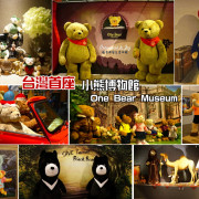 ((新竹市)) 不用飛出國就能看到來自世界各國的泰迪熊 互動式3D彩繪牆面超有趣 可愛萌翻的小熊讓你相機快門按不停【台灣首座小熊博物館 One Bear Museum】Big City遠東巨城購物中心