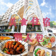 台中西區勤美、草悟道、模範街,美食咖啡下午茶住宿懶人包