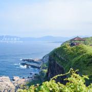 《台北貢寮》龍洞灣岬步道 穿越東北角時空的美、漫步於3500萬年最古老的峭壁岩層上