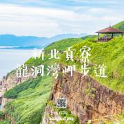 【遊記│新北貢寮】龍洞灣岬步道/簡易絕美海景步道