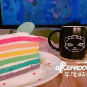 |新竹.美食|四隻貓老宅咖啡廳♥繽紛彩虹蛋糕超療癒(甜點店/簡餐/輕食/下午茶)