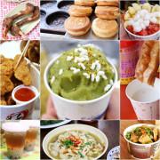 不只有苟苟麵,南庄超好玩的_私房美味小吃大集合