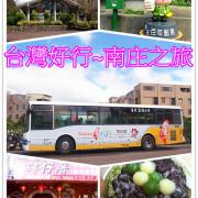 【苗栗旅遊】搭乘台灣好行~漫步南庄,秋日小旅行正是時候,一起出發吧!(上)